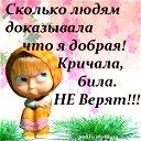 Иришка)))) Самая
