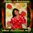 Александра ***