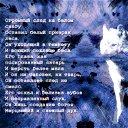 Волк Одинокий