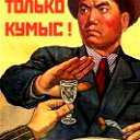 Берик Уркимбаев