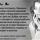 Anya Nikiforova*)