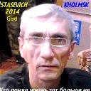 Stanislav Chernikh