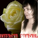 Наталья Горбань