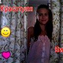 Виктория Мойская