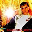 Владислав Мельник