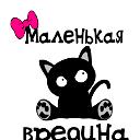 Маленькая Вредина )